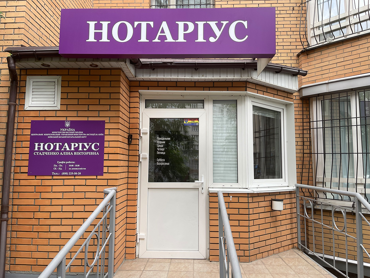 notary-signboard